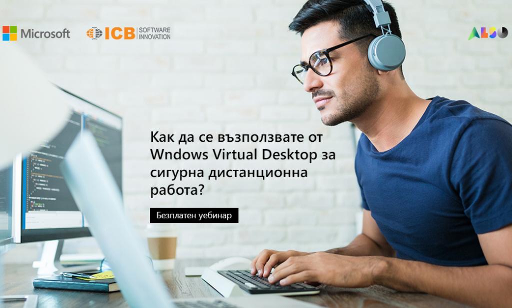 ICB - Virtual Desktop Design - Webinar Cover